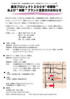syukakusai_pressrelease.jpg