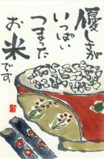 postcard_shinyotei.jpg