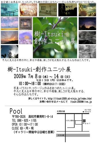 itsuki-dm.jpg