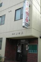 101128_suimeisou.JPG