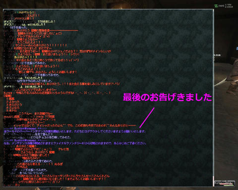 ffxi_2011.05.09_23.56.34.jpg