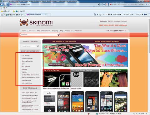 Skinomi01.jpg