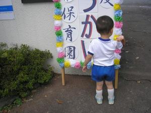 09運動会-次男