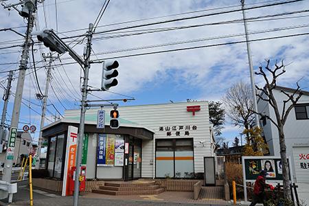 江戸川台郵便局