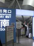 akagi-dubai-departure.jpg