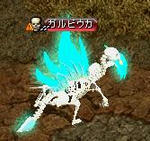 サイバー骨竜