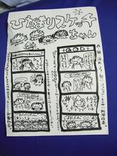 hidamari365_paper1.jpg