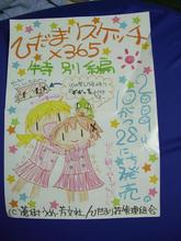 hidamari365_paper2.jpg