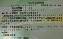 hidamari_oh.jpg