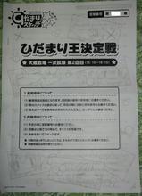 hidamario3.jpg