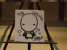 takeakari07.jpg