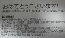 takehara2011.jpg