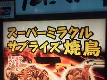 大阪の飲み屋街にて