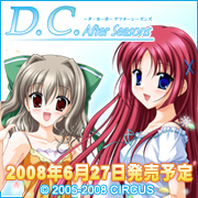 D.C.After Seasons~ダ・カーポ~ アフターシーズンズ