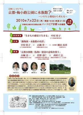 100722sympo-flyer.jpg