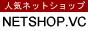 ネットショップ人気ランキング「Netshop.vc」