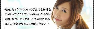 平成生まれのHカップのAV女優佐山愛&1000斬りのAV男優カズの<br />体だけの関係でもいいからまた会いたいと思わせ、女性があなたから<br />離れられなくなってしまうセックステクニック