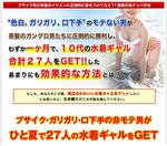 片本泰賀の海ナンパ成功法