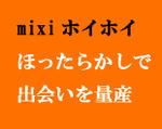 mixiホイホイ