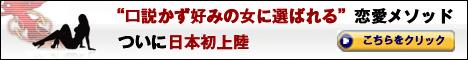 最新! 恋愛メソッド 「ミステリーISM 」遺伝子の継承