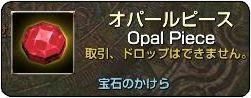 オパールピース