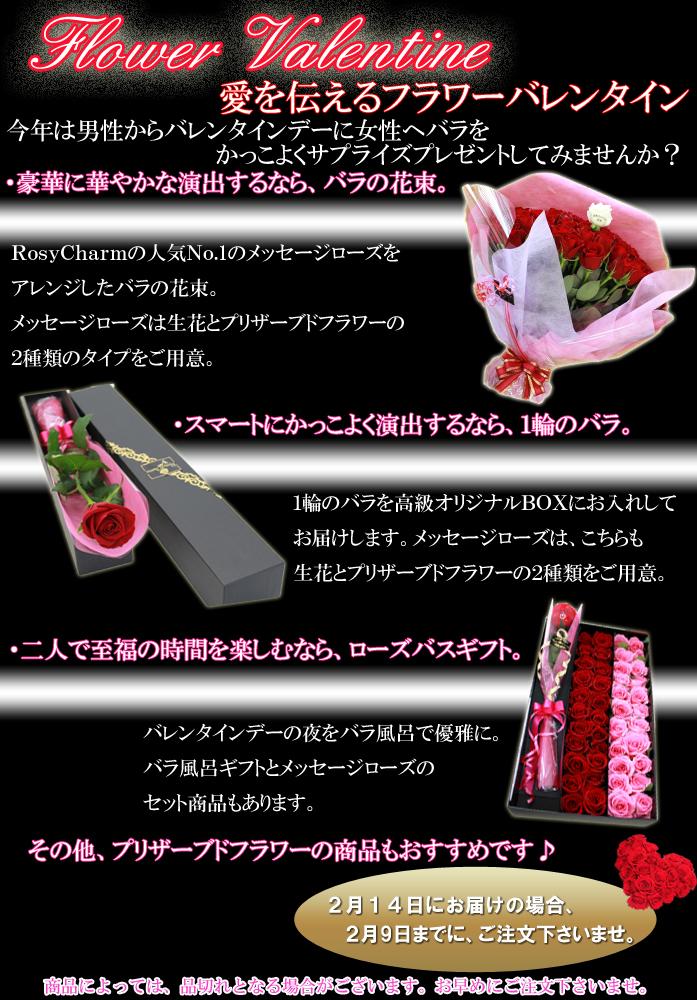 バレンタインデーに贈るバラのギフト