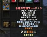65名誉剣