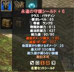 65名誉盾