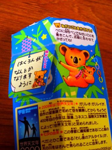 PICT0518_s.JPG