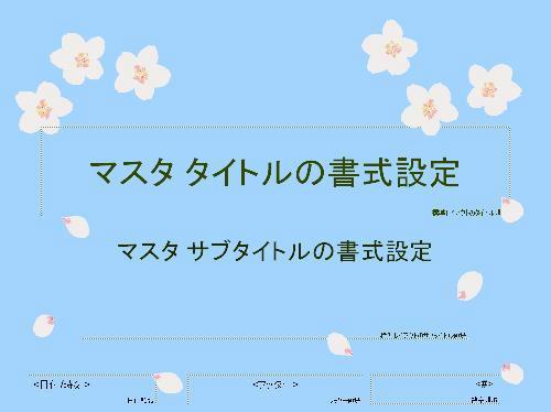sakura_title.JPG