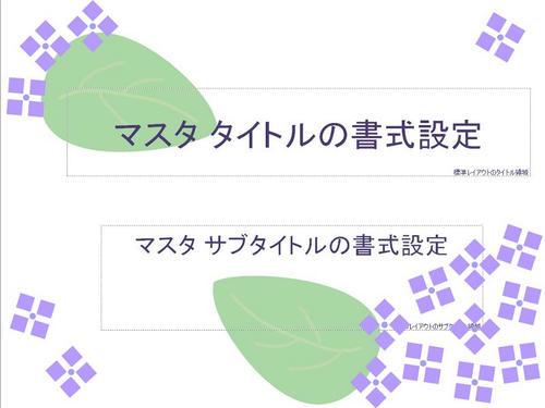 ajisai_title.JPG