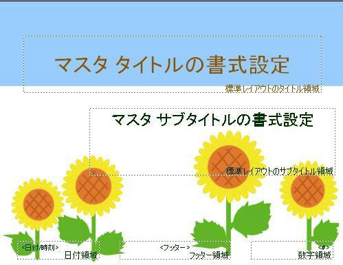sunflower_title.JPG