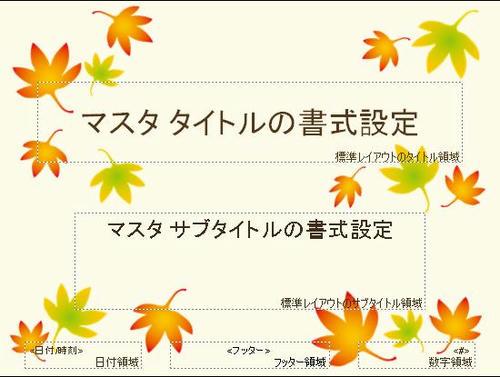 momiji_title.JPG