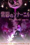 紫影のソナーニル応援中!