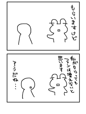 fan2.png