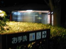 小平市役所前トイレ