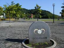 ひつじさん公園