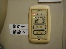 東京都薬用植物園多目的トイレ