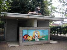 大南公園 ライオントイレ