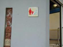 南台公園トイレ