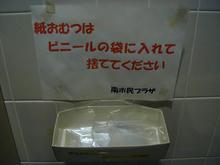 南市民プラザ多目的トイレ