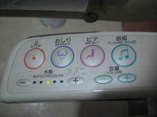 シャワートイレ音姫