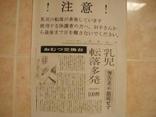 花小金井駅 南口駅前多目的トイレ