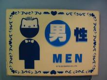 サンリオピューロランド 男性用トイレマーク