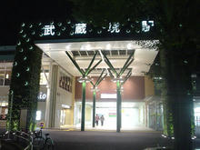 西武線 武蔵境駅