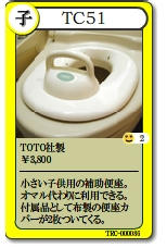 TC51 幼児用便座