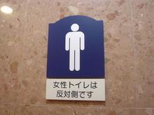 WINS立川A館6階 東トイレ
