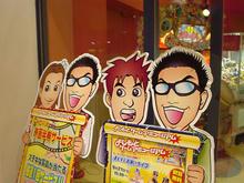 よしもとゲームアミュージアム昭島店