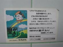 立川市歴史民族資料館トイレ
