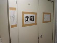 稲城北緑地公園東トイレ